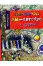 Гиваргизов Артур Александрович Тры-тры-тры, мы - автобус и другие