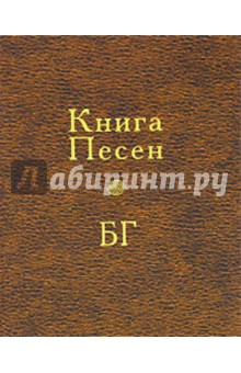 Книга Песен БГ (с СD диском)