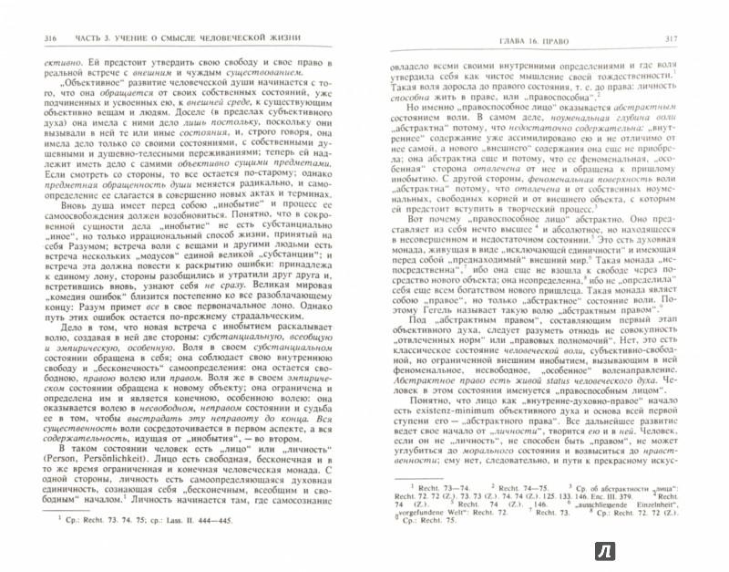 Иллюстрация 1 из 8 для Философия Гегеля как учение о конкретности Бога и человека. В двух томах - Иван Ильин | Лабиринт - книги. Источник: Лабиринт