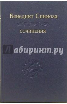 Сочинения. В 2-х томах. Том 2