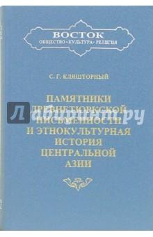 Памятники древнетюркской письменности и этнокультурная история Центральной Азии