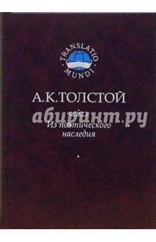 Толстой Алексей Константинович » Из поэтического наследия