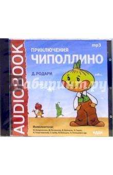 Купить Приключения Чиполлино (CDmp3), ИДДК, Зарубежная литература для детей