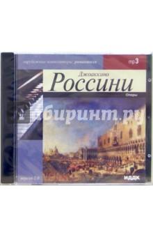 Оперы 1792-1868г.г. (CD-MР3). Россини Джоаккино