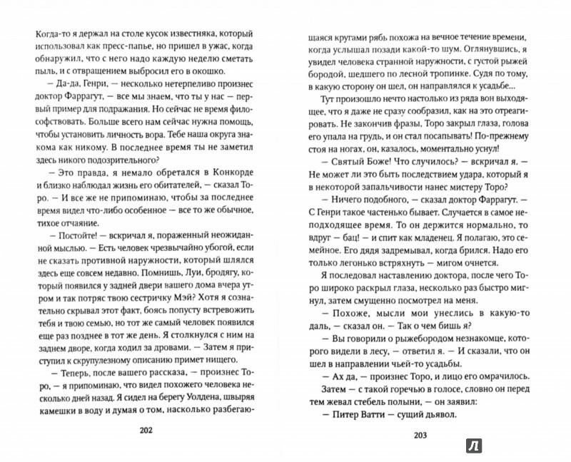Иллюстрация 1 из 38 для Разговорчивый покойник. Мистерия в духе Эдгара А. По - Гарольд Шехтер | Лабиринт - книги. Источник: Лабиринт