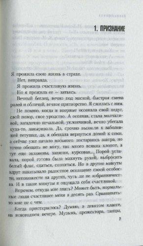 Иллюстрация 1 из 16 для Неверная - Игорь Ефимов | Лабиринт - книги. Источник: Лабиринт