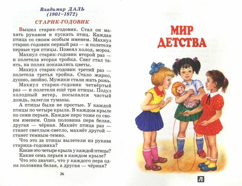 Иллюстрация 1 из 17 для Внеклассное чтение. 1 класс - Пушкин, Даль, Тургенев | Лабиринт - книги. Источник: Лабиринт