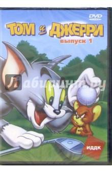 Том и Джерри. Выпуск 1 (DVD). Ханна Уильям, Джозеф Барбера