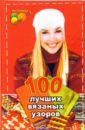 Рустамянц Лариса 100 лучших вязаных узоров: вязание на спицах