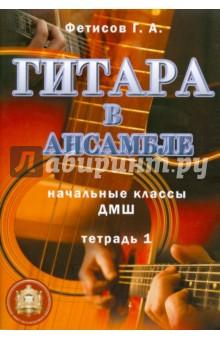 Гитара в ансамбле. Начальные классы ДМШ