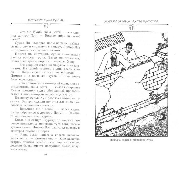 Иллюстрация 1 из 7 для Жемчужина императора - Роберт Гулик | Лабиринт - книги. Источник: Лабиринт