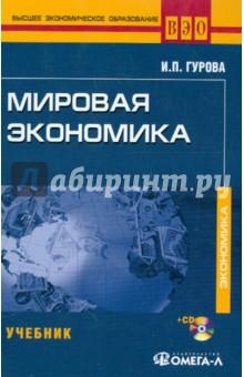 Мировая экономика. Учебник  для студентов, обучающихся по специальности Мировая экономика (+CD) мамаева л институциональная экономика учебник
