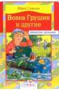 Сотник Юрий Вячеславович Вовка Грушин и другие