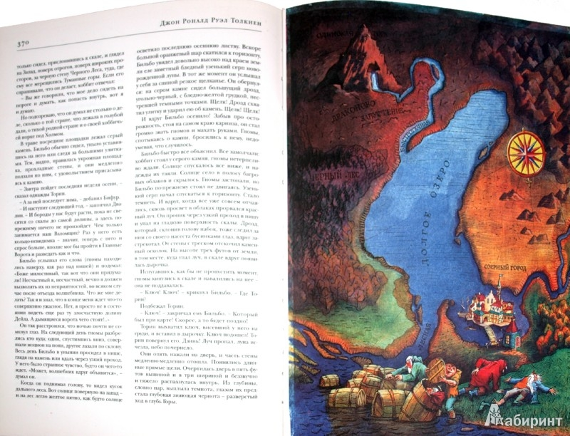 Иллюстрация 1 из 28 для Сказки века-2   Лабиринт - книги. Источник: Лабиринт