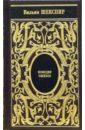 Шекспир Уильям Ричард III; Тит Андроник; Комедия ошибок уильям шекспир комедия ошибок
