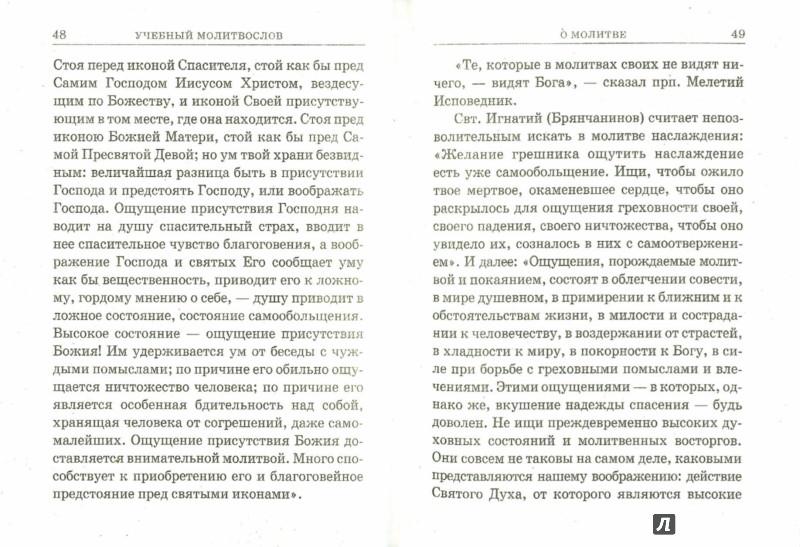 Иллюстрация 1 из 9 для Молитвослов учебный церковнославянским и гражданским шрифтом с поучениями | Лабиринт - книги. Источник: Лабиринт