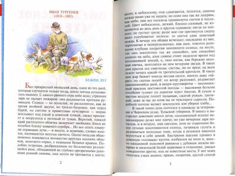 Иллюстрация 1 из 19 для Внеклассное чтение (для 6 класса) | Лабиринт - книги. Источник: Лабиринт