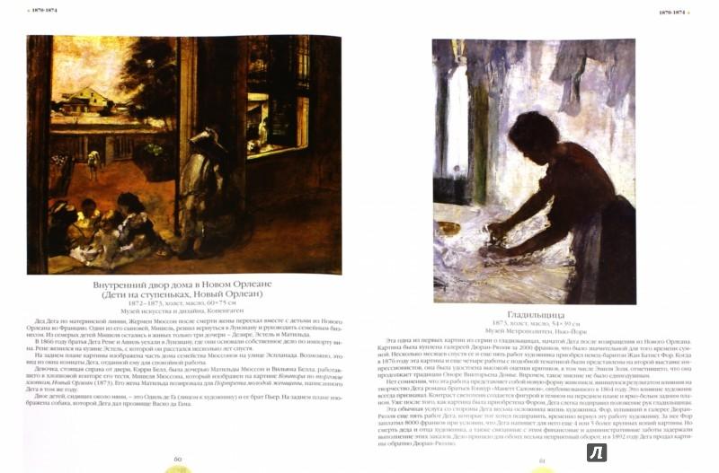 Иллюстрация 1 из 26 для Дега - Рамос Торрес | Лабиринт - книги. Источник: Лабиринт