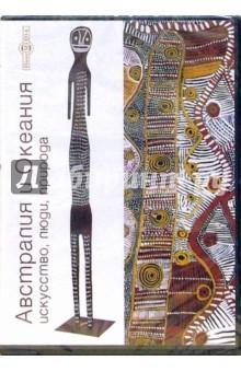 Австралия и Океания. Искусство, люди, природа (CDpc) искусство северной америки живопись фотография cdpc