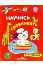 Попова И. Научись сравнивать первые уроки малыша развивающие занятия и игровые задания