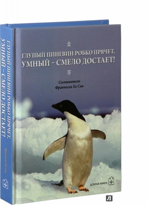 Иллюстрация 1 из 8 для Глупый пингвин робко прячет, умный смело достает! | Лабиринт - книги. Источник: Лабиринт