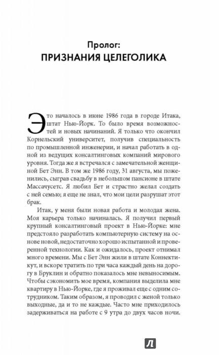 Иллюстрация 14 из 17 для Жизнь без целей - Стивен Шапиро   Лабиринт - книги. Источник: Лабиринт