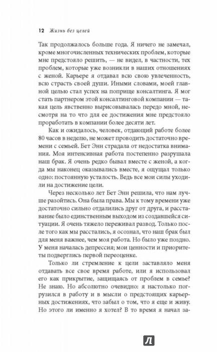 Иллюстрация 15 из 17 для Жизнь без целей - Стивен Шапиро | Лабиринт - книги. Источник: Лабиринт