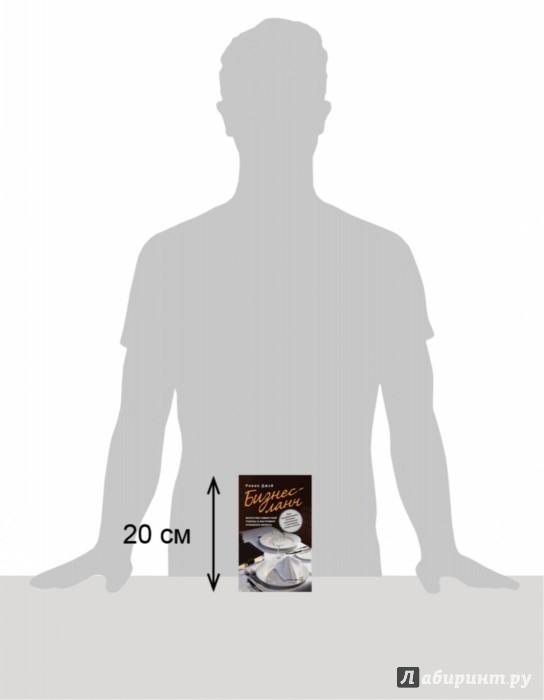 Иллюстрация 1 из 16 для Бизнес-ланч. Искусство совместной трапезы и инструмент успешного бизнеса - Робин Джей | Лабиринт - книги. Источник: Лабиринт