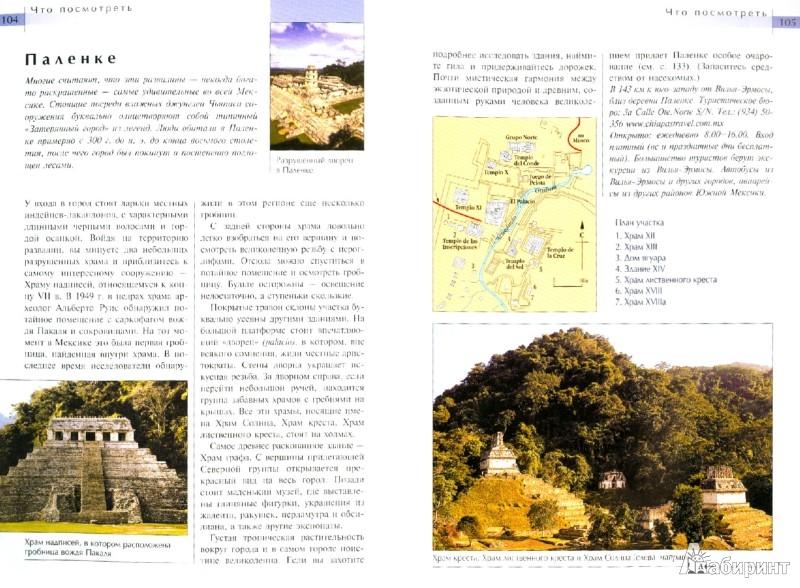 Иллюстрация 1 из 12 для Мексика: Путеводитель - Мона Кинг | Лабиринт - книги. Источник: Лабиринт