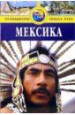 Кинг Мона Мексика: Путеводитель
