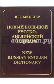 Новый большой русско-английский словарь от Лабиринт