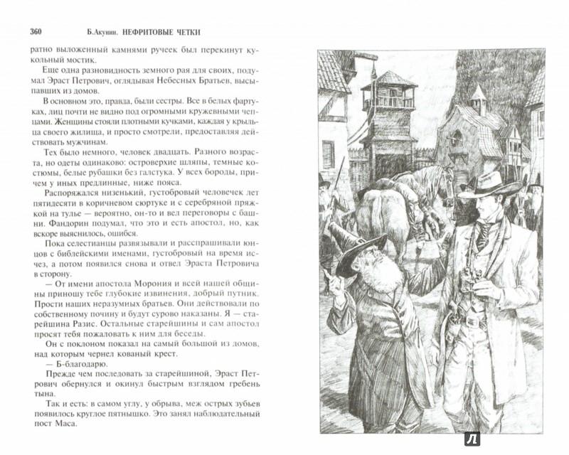 Иллюстрация 1 из 20 для Нефритовые четки. Приключения Эраста Фандорина в XIX веке - Борис Акунин | Лабиринт - книги. Источник: Лабиринт