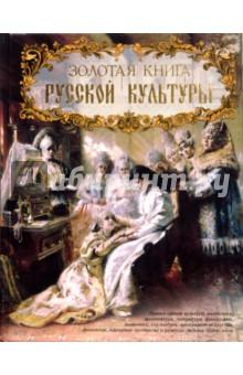 Золотая книга русской культуры золотая книга русской культуры cdpc