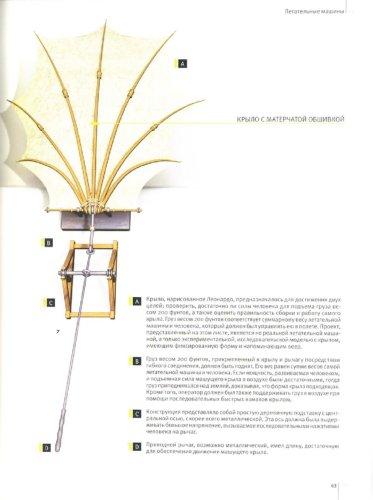 Иллюстрация 1 из 28 для Машины Леонардо да Винчи. Тайны и изобретения в рукописях ученого | Лабиринт - книги. Источник: Лабиринт