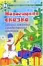 Дзюба Полина Прокофьевна Новогодняя сказка. Сценарии новогодних и рождественских праздников
