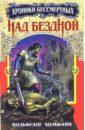 Хольбайн Вольфганг Над бездной. Книга 1