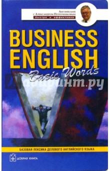 Business English Basic Words. Базовая лексика делового английского языка