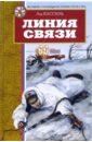 Кассиль Лев Абрамович Линия связи: Рассказы. Повесть