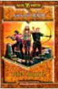 Ветер полыни: Фантастический роман