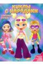 Куклы с нарядами: Стильные наряды