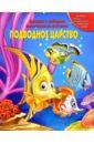 Подводное Царство тихонов а подводное царство