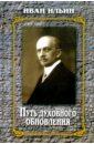 Ильин Иван Александрович Путь духовного обновления ильин и путь духовного обновления