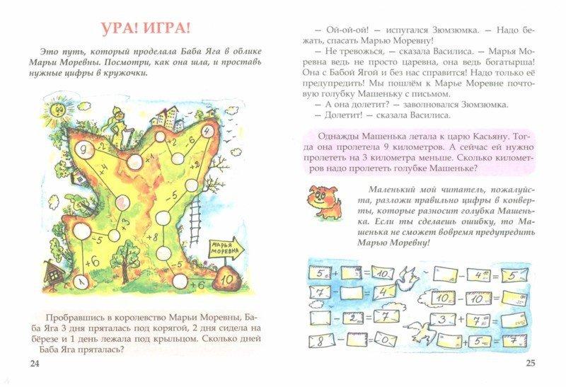 Иллюстрация 1 из 7 для Задачник для Зюмзюмки. - Татьяна Рик | Лабиринт - книги. Источник: Лабиринт