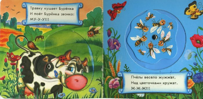 Иллюстрация 1 из 3 для Поиграем на лугу - Ирина Солнышко   Лабиринт - книги. Источник: Лабиринт