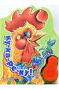 Солнышко Ирина Ку-ка-ре-ку! Говорящая книжка обучающая игра vladi toys ку ка ре ку