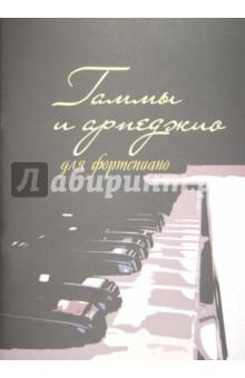 Купить Гаммы и арпеджио для фортепиано, Изд. Шабатура Д.М., Литература для музыкальных школ