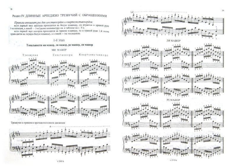 Иллюстрация 1 из 13 для Гаммы и арпеджио для фортепиано | Лабиринт - книги. Источник: Лабиринт