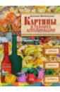 Митителло Ксения Борисовна Картины в технике аппликации