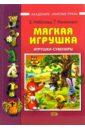 Мягкая игрушка: Игрушки-сувениры, Кононович Татьяна
