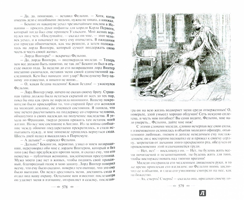 Иллюстрация 1 из 12 для Три мушкетера - Александр Дюма | Лабиринт - книги. Источник: Лабиринт
